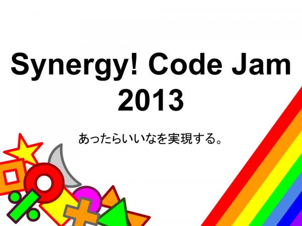 Synergy Code Jam 2013 (1)