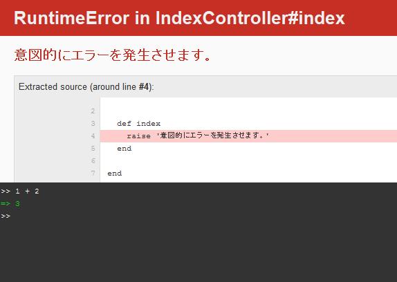 Rails4.2 - WebConsole