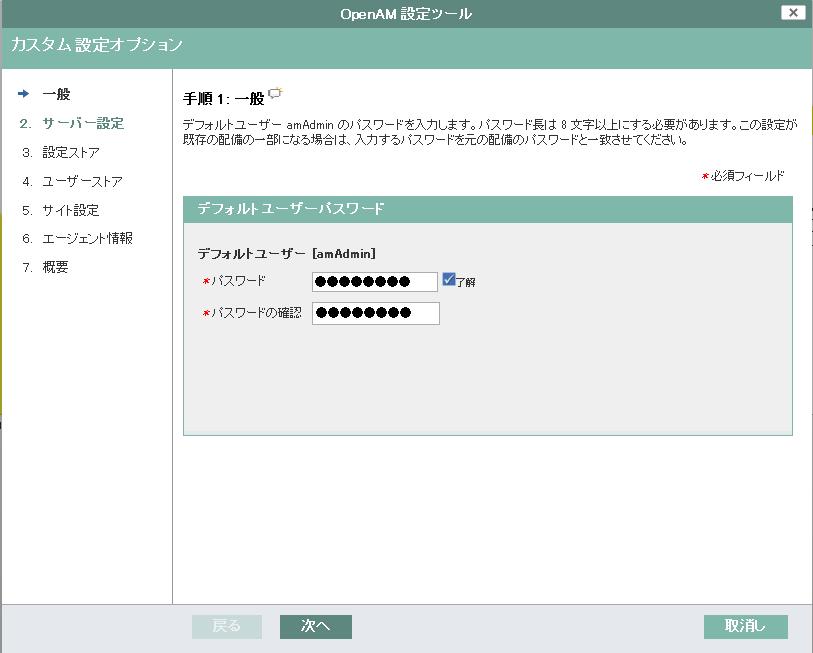 OpenAM admin パスワード設定