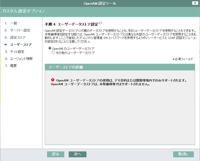 ユーザデータストア画面