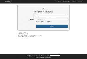 led_action_1