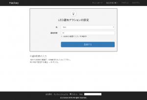 led_action_2