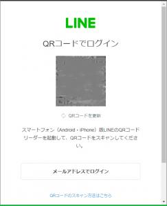 LINEのログイン認証