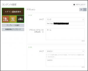 LINEのリッチメニュー設定