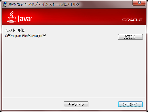 Java Runtime Environment のインストール